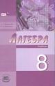Алгебра 8 кл в 2х частях. Учебник+задачник для углубленного изучения